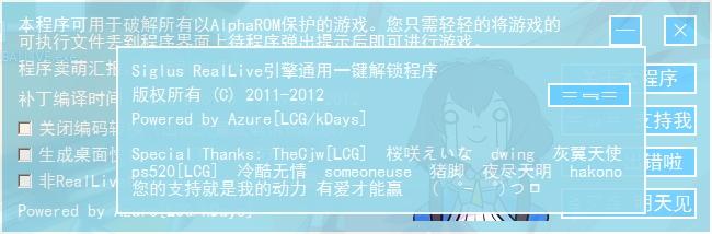 siglus reallive引擎通用一键解锁程序[日文原版解除区域锁定] - 第4张  | OGS游戏屋